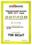 31% українського ринку лотків – лотки SCaT