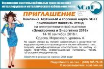 Приглашаем на Одесскую выставку «Электроника и Энергетика 2016»