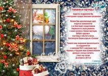 SCaT поздравляет с новогодними праздниками!