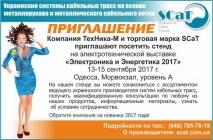 SCaT приглашает в Одессу