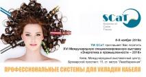 ТМ SCaT приглашает на выставку