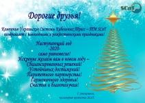 Поздравляем с новогодними праздниками!