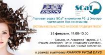 Приглашаем на семинар в Харькове