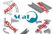 Акція від SCaT – знижки на аксесуари!