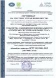 SCaT оновив сертифікат ISO 9001:2015