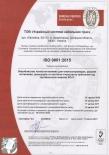 Новий сертифікат ISO – ознака стабільної якості
