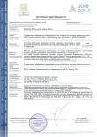 SCaT отримав сертифікат сейсмостійкості