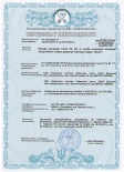 SCaT обновил сертификат на металлорукав